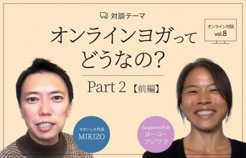 MIKIZO×ヨーコ・フジワラ対談パート2