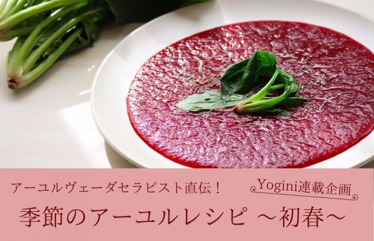Yogini連載企画Vol.8