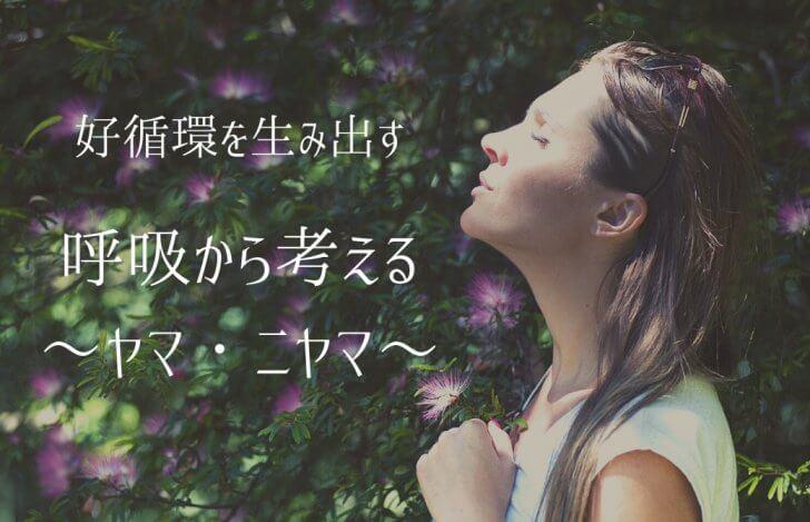 呼吸から考えるヤマ、ニヤマ1