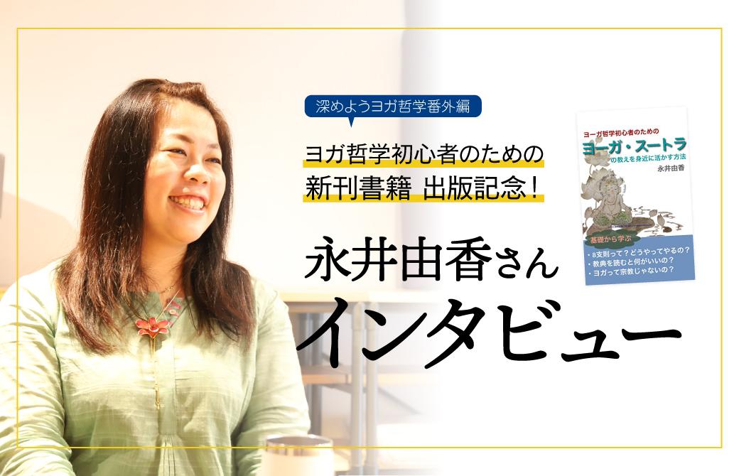 ヨガ哲学初心者のため新刊書籍!著者の永井由香さんを直撃インタビュー