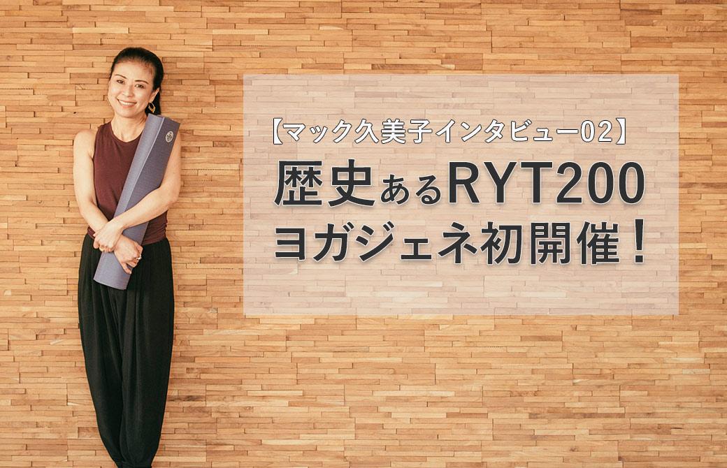 歴史あるRYT200がヨガジェネレーションで初開催!