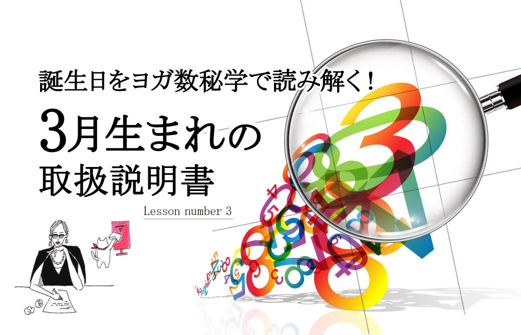 誕生日をヨガ数秘学で読み解く!3月生まれの取扱説明書
