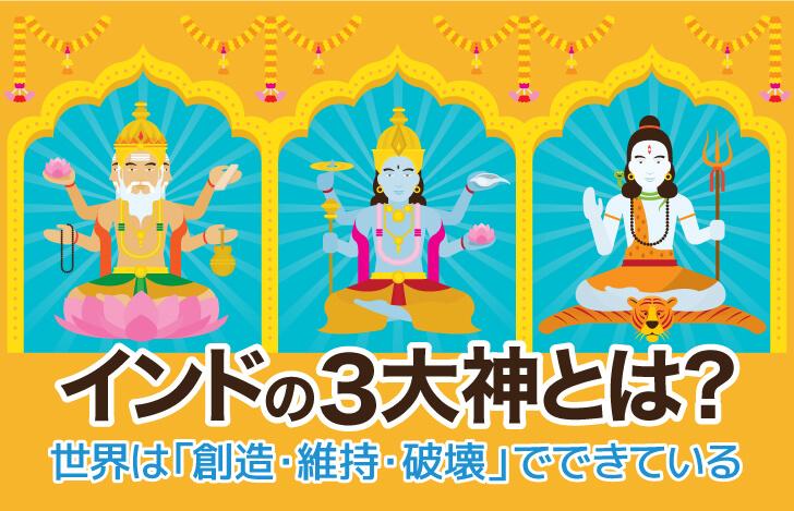 インドの3大神