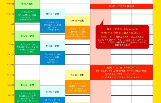 無料ヨガイベント「Uchida Fes-閉塞感を突き破れ-」タイムスケジュール