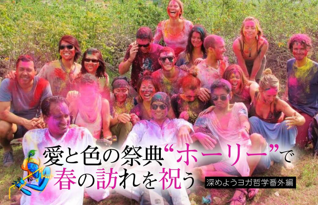 """愛と色の祭典""""ホーリー""""で春の訪れを祝う"""