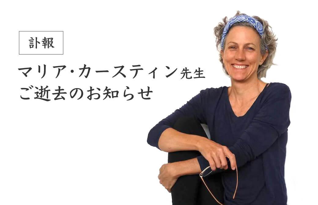 【訃報】マリア・カースティン先生ご逝去のお知らせ