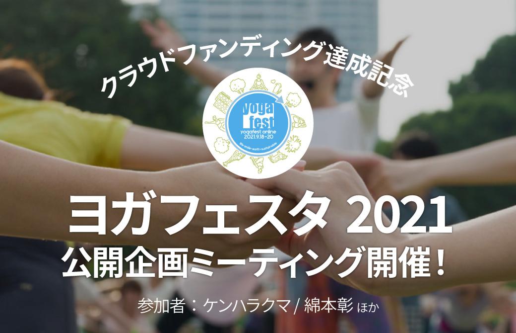 クラウドファンディング達成記念「ヨガフェスタ2021」公開企画ミーティング開催!