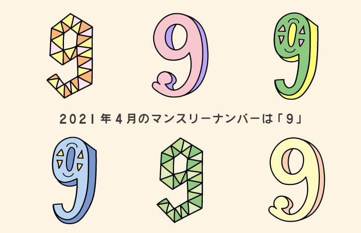 数字の9の手描きイラスト