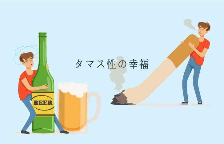 アルコールとタバコに溺れる男性