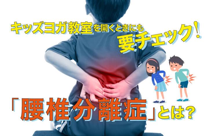 腰痛を患う子供の後ろ姿とイラスト