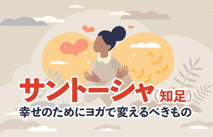 サントーシャ(知足):幸せのためにヨガで変えるべきもの
