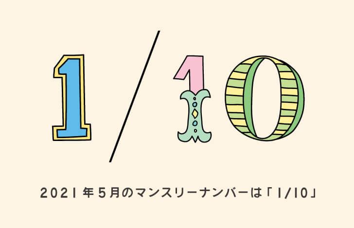 5月のマンスリーナンバーの数字