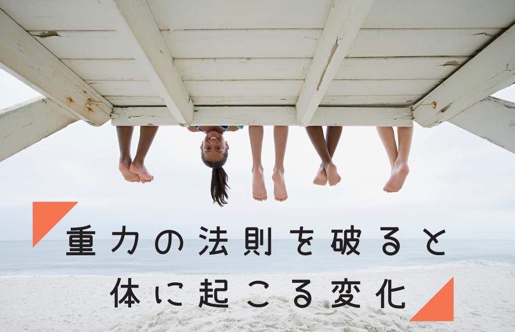 重力の法則を破ると体に起こる変化