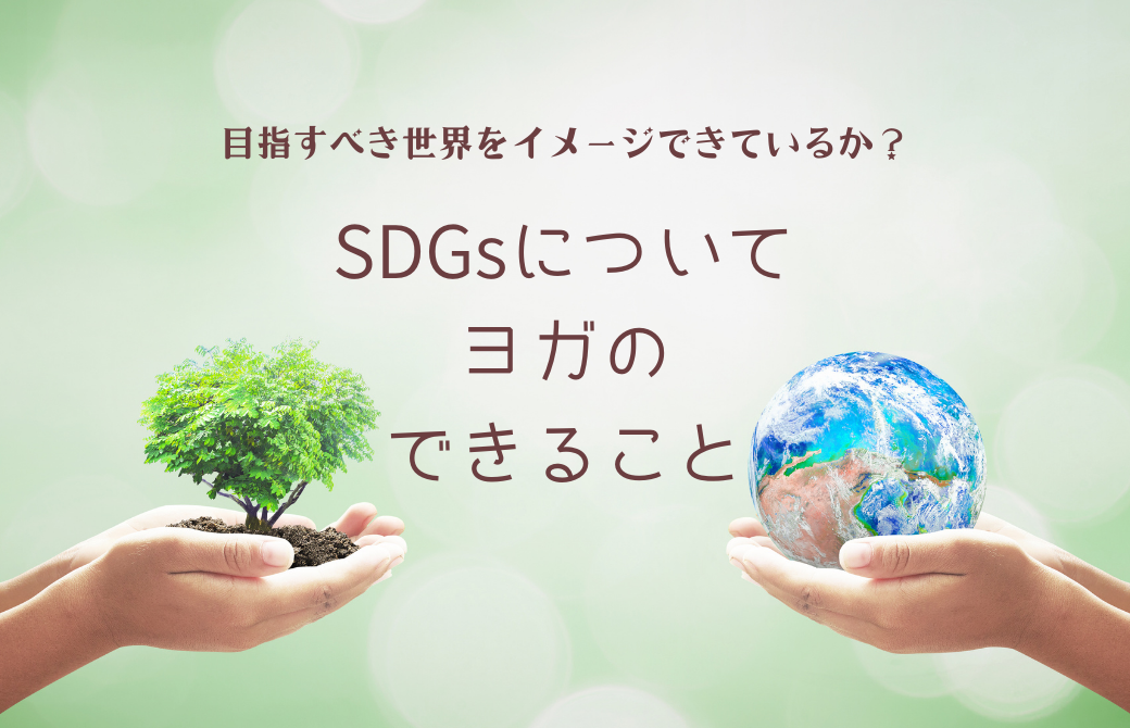 SDGsについてヨガのできること