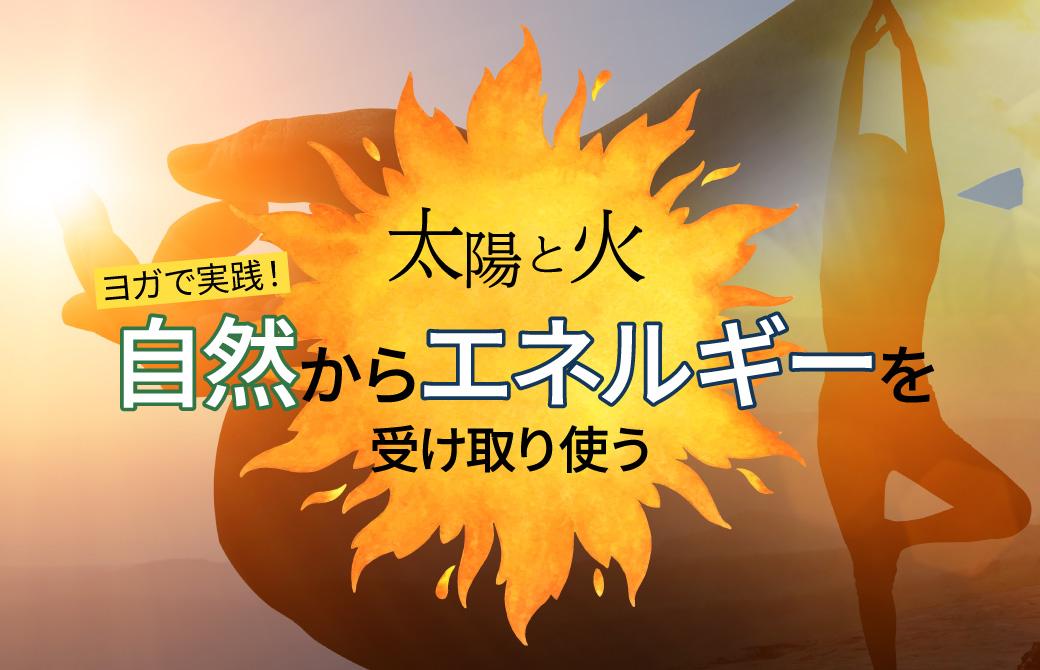 【太陽と火】ヨガで実践!自然からエネルギーを受け取り使う