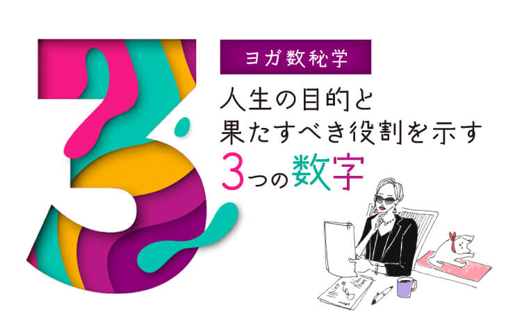 【ヨガ数秘学】人生の目的と果たすべき役割を示す3つの数字