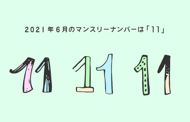 数字の「11」のイラスト