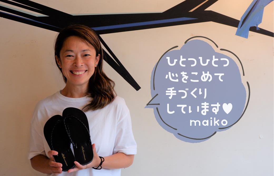 Maikoさんがサンダルを持って笑っている