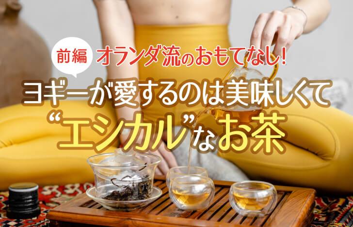 ヨガウェアの女性とお茶のセット