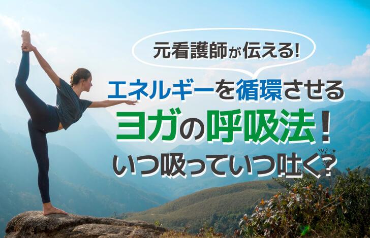 丘の上でヨガをする女性