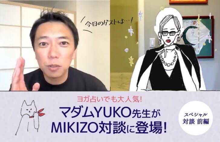 マダムYUKO先生とMIKIZO