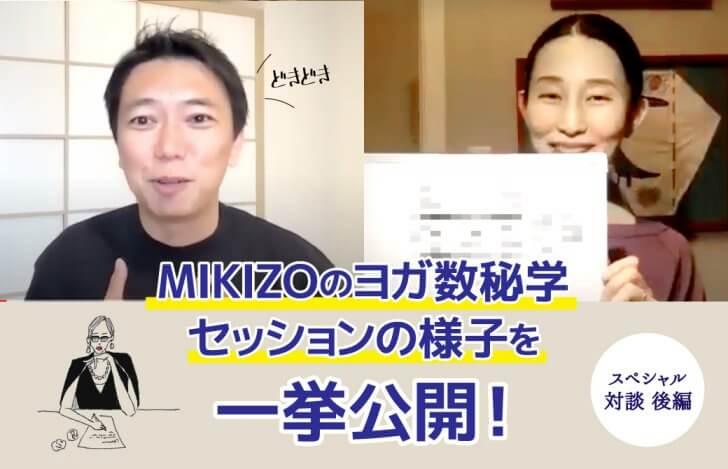 マダムYUKO先生とMIKIZOセッション