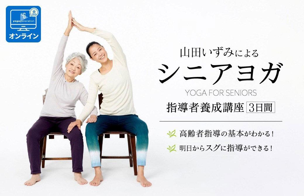 山田いずみシニアヨガTT