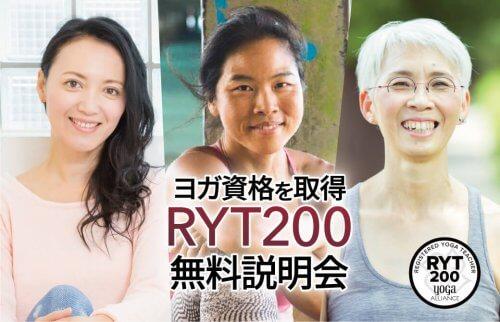 ヨガ資格を取得 RYT200 無料説明会