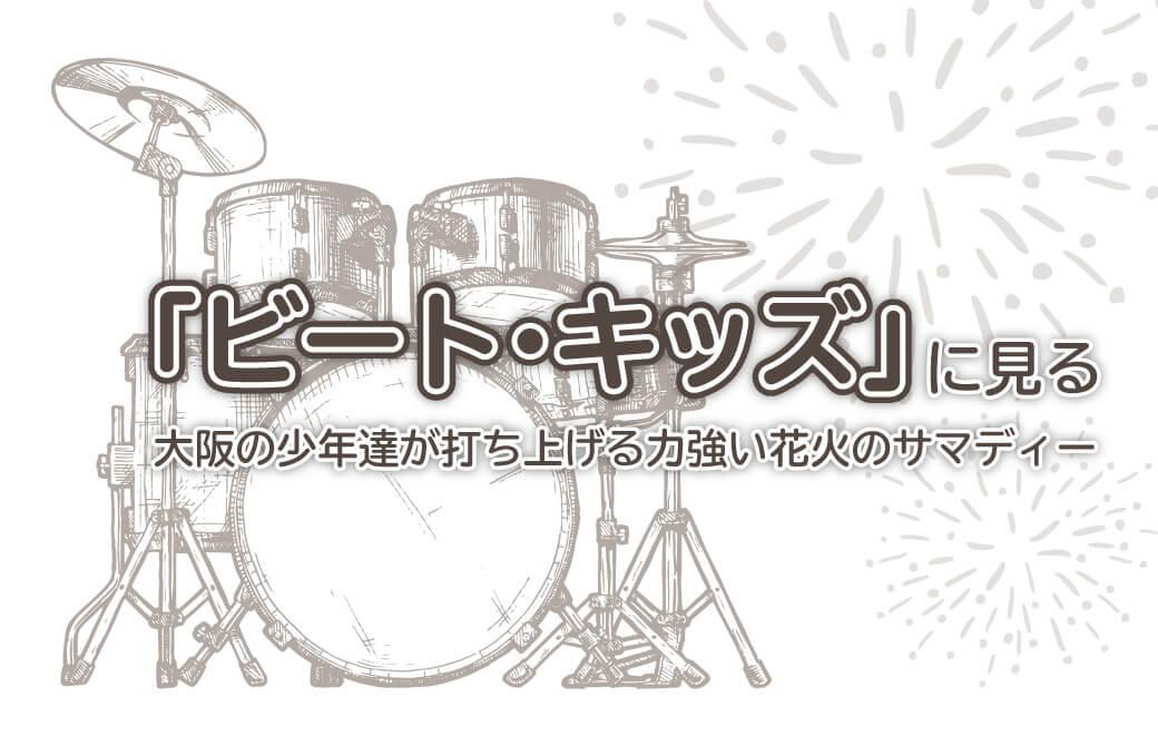 ビート・キッズに見る~大阪の少年達が打ち上げる力強い花火のサマディー~