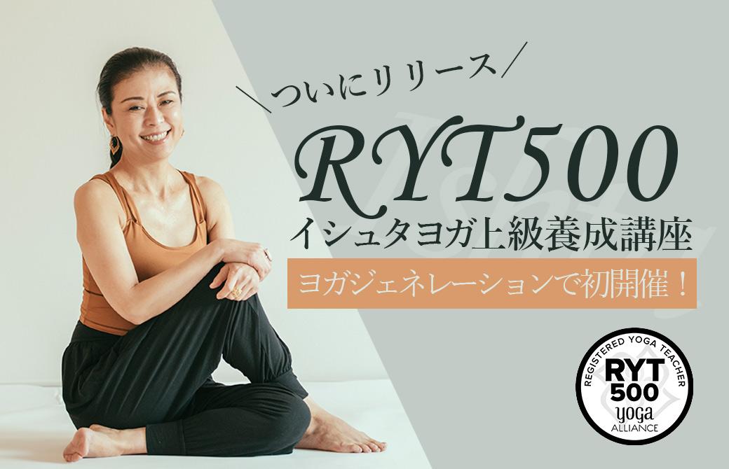 ついにリリース!RYT500イシュタヨガ上級養成講座