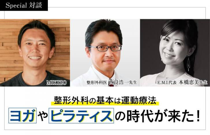 MIKIZO&西良浩一&本橋恵美