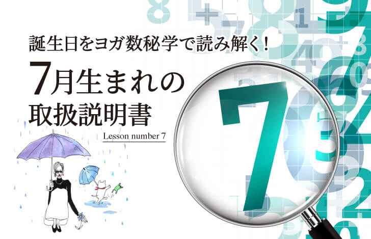 マダムYUKOと猫と数字の7
