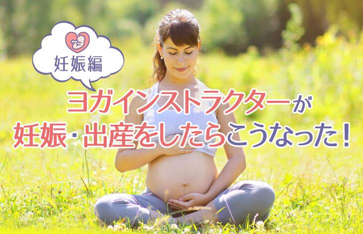屋外でヨガをする妊婦の女性