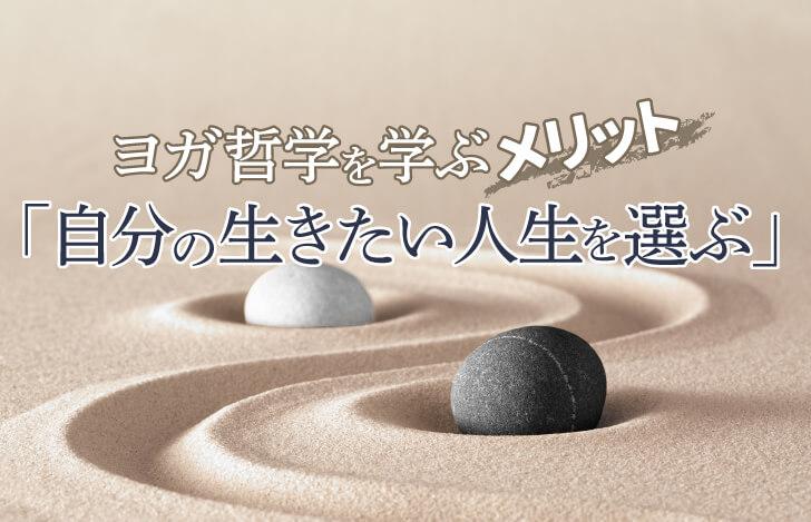 砂と2つの白と黒の石