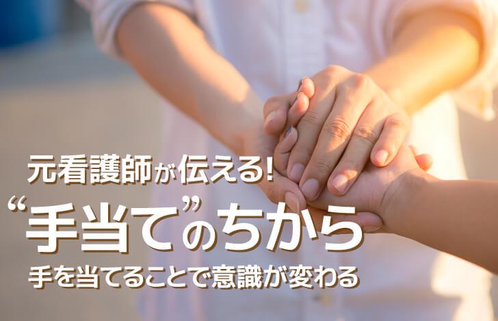 握りあう2つの手
