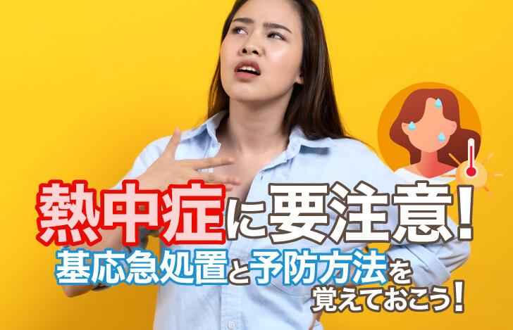 暑さで顔を歪めて手で扇ぐ女性