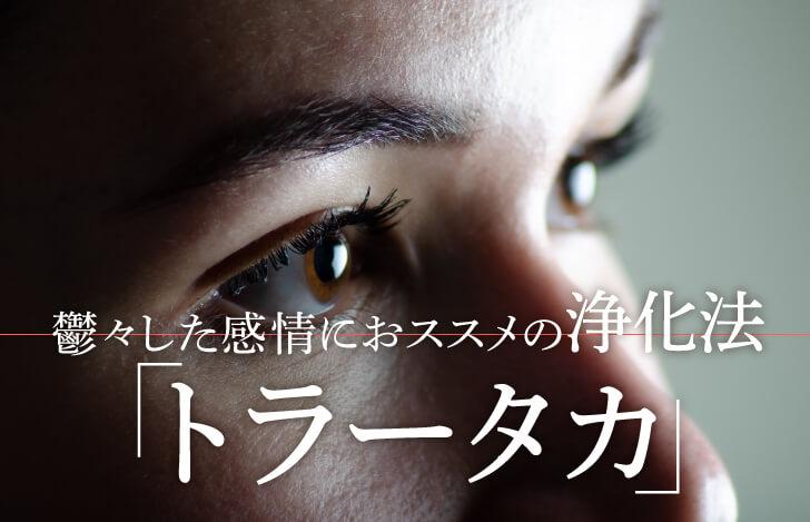 何かを見つめる女性の眼