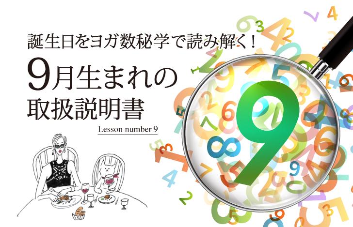 マダムYUKOと猫と数字の9