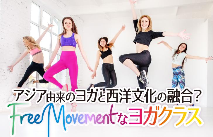 フィットネスウェアを身につけてで自由に踊る女性たち
