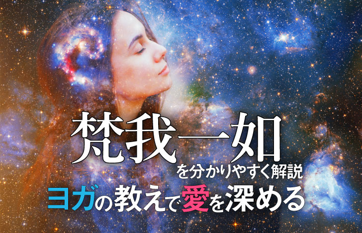 宇宙とシンクロする目を閉じた女性