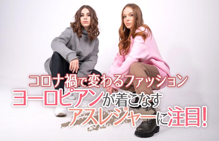アスレジャーファッションの2人の女性