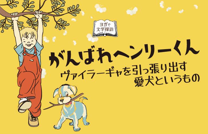 木にぶら下がる少年と犬