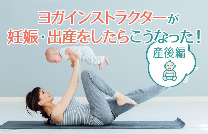 マットの上でヨガを楽しむママと赤ちゃん