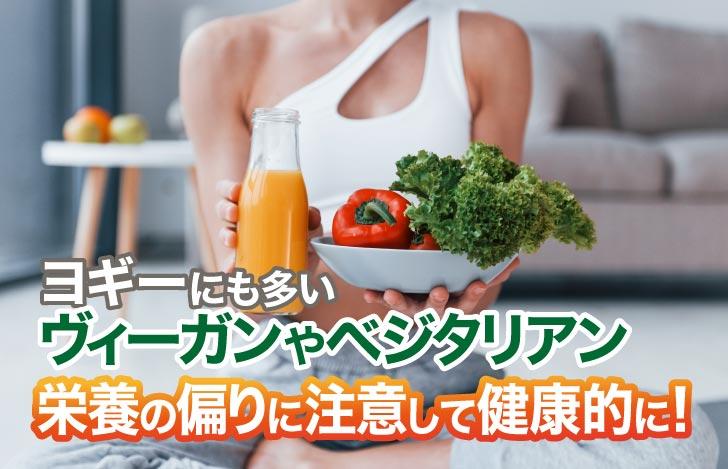 野菜とジュースを手にしたヨガウェアの女性