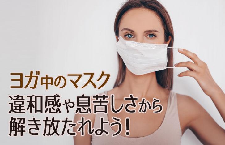 白いマスクを耳から外そうとしている女性