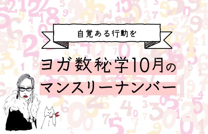 マダムYUKOと猫と数字