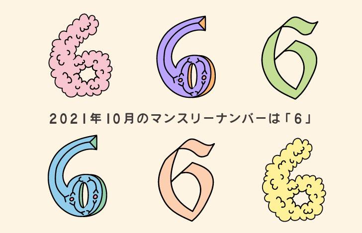 数字の6のイラスト