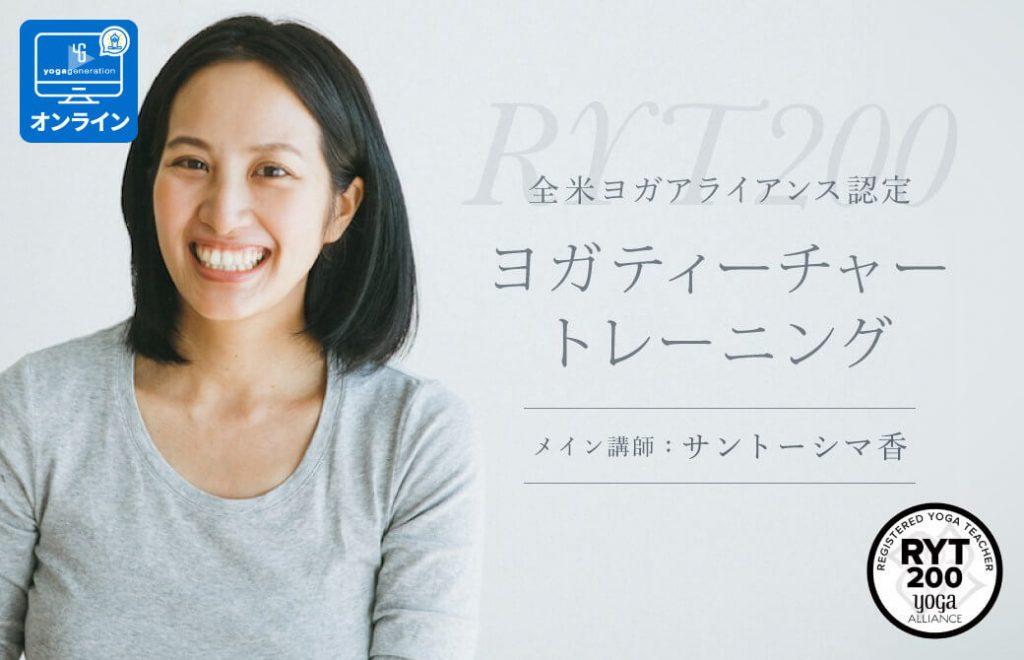 サントーシマ香RYT200