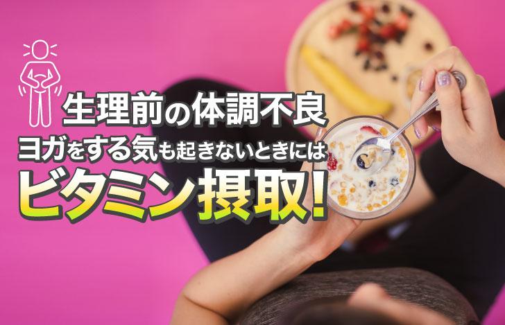 果物とシリアルボールを手にする女性を俯瞰して見下ろす図
