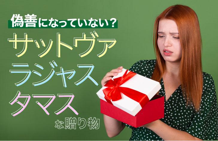 プレゼントの箱の蓋を開けてガッカリする女性